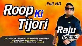 Raju Punjabi ll Pooja Hooda,Pardeep Boora ll Latest Haryanvi Song