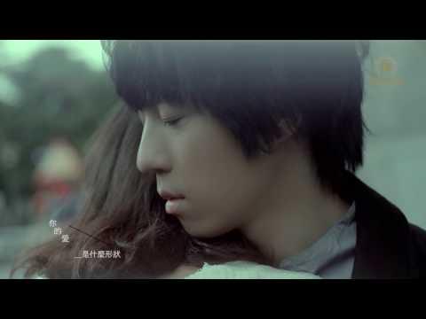 Xxx Mp4 GJ蔣卓嘉 《你的愛是什麼形狀》 三立華劇【飛魚高校生】插曲 官方版MV 3gp Sex