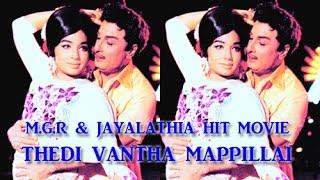 Thedi Vandha Mappillai | MGR Jayalalitha Super Hit Movie | M.S.V | Full HD Movie