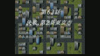 Super Robot Wars F Final (SS) (無改造) 第63話 地上篇