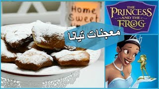 طبخات ديزني| معجنات تيانا من فيلم الأميرة والضفدع