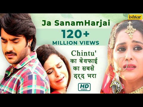 Xxx Mp4 Pradeep Pandey Chintu का बेवफाई का सबसे दर्द भरा VIDEO SONG Ja Sanam Harjai Bhojpuri Sad Song 3gp Sex