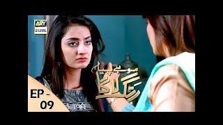 Mohay Piya Rang Laaga - Episode 9 - ARY Digital Drama