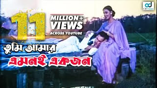 Tumi Amar Amoni | Anondo Oshru (2016) | Full HD Movie Song | Shalman Shah | kanchi | CD Vision