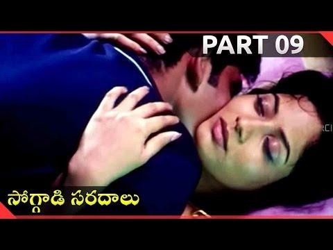 Soggadi Saradalu Telugu  Movie    Part 09/10    Santhosh, Harika