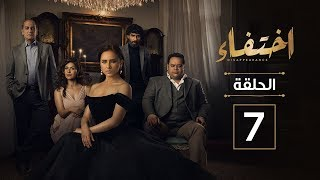 مسلسل اختفاء| الحلقة السابعة - Akhtefa Episode 07