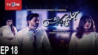 Jalti Barish  Episode 18 uploaded on 18-08-2017 1312 views