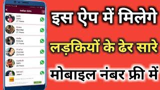 Yeh app de raha hai ladkiyon ke number/Girls mobile number.