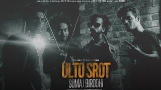 SOMAJ BIRODHI | OFFICIAL MUSIC VIDEO | TEASER | ULTO SROT | BANGLA BAND | HD