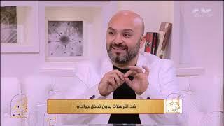 الحكيم في بيتك| د.رامي العناني يوضح كيفية التعامل مع ترهلات الجسم بشكل سليم