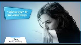 মেয়েদের মাসিক বন্ধ হয়ে যাওয়া কি কোনো সমস্যা # bangla health tips