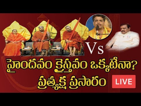 Xxx Mp4 సత్యమేవ జయతే BIG DEBATE HINDU DHARMACHARYA PRATISHTAN AND ADDANKI RANJITH OPHIR JESUS IN VEDAS 3gp Sex