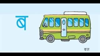 क ख ग गीत   Nepali rhyme