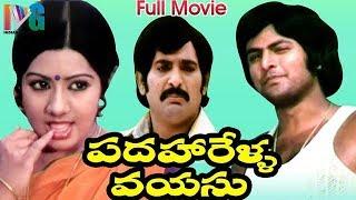 Padaharella Vayasu Telugu Full Movie HD   Sridevi   Chandra Mohan   Mohan Babu   Indian Video Guru