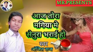 Aaj tohara mangiya me senura bharayi ho