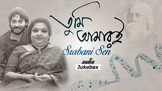 Tumi Amari by Srabani Sen |Tagore Song Jukebox |Rabindrasangeet