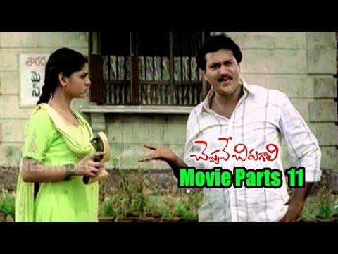 Xxx Mp4 Cheppave Chirugali Movie Parts 11 13 Venu Thottempudi Ashima Bhalla Sunil Ganesh Videos 3gp Sex