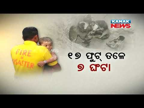 Xxx Mp4 Baby Girl Rescued From Borewell After 7 Hrs In Angul 3gp Sex