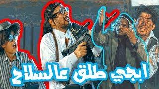 لمن ابو فطم يروح هو وعشيرته حتى يدگون دگه عشائرية #ولاية بطيخ #تحشيش #الموسم الرابع