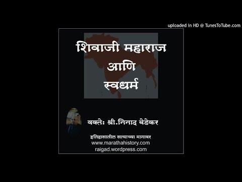 छत्रपति शिवाजी महाराज आणि स्वधर्म Shivaji Maharaj and Swadharma