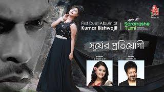 Shurjer Protijogi I Kumar Bishwajit l Sarangshe Tumi Musical Film I Official Video Song