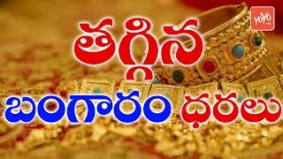 తగ్గిన బంగారం ధరలు | Gold Price Today In India | Gold Rate Decreased | YOYO TV Channel