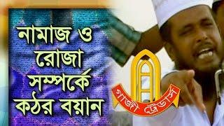 Tofajjol Hussain waz ||  নামাজ ও রোজা সম্পর্কে সুন্দর আলোচনা