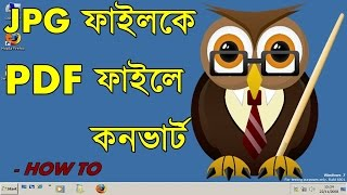 [No Software] How to Convert Multiple JPG of CBR to PDF | How to Bangla