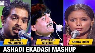 Ashadi Ekadashi Mashup | Shankar Mahadevan | Ankita Joshi | Jayateerth Mevundi | Art And Artistes