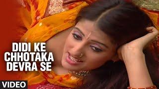 Didi Ke Chhotaka Devra Se (Full Bhojpuri Hot Video Song) Time Bomb