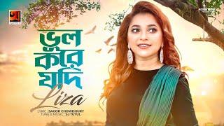 Bhul Kore Jodi By Liza | Bangla New Song 2017 | Official lyrical Video