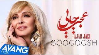 Googoosh - Ajab Jaei OFFICIAL VIDEO