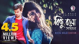 Kichu Bolo | Shayan | Bangla Song | Official Music Video | 2017