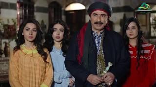 مسلسل طوق البنات الجزء الرابع ـ الحلقة 17 السابعة عشر كاملة HD | Touq Al Banat