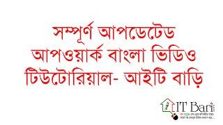 Upwork Bangla Tutorial, Part- 01 | IT-Bari