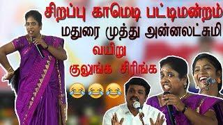 Tamil comedy sirappu pattimandram, madurai muthu comedy pattimandram news tamil