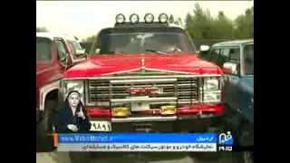 نمایشگاه خودروهای کلکسیونی و قدیمی در اردبیل