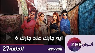 مسلسل ايه جابك عند جارك 6 - حلقة 27 - ZeeAlwan