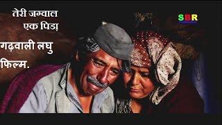 तेरी जग्वाल TERI JAGWAAL EK PEEDA#GARHWALI HEARTTOUCHING SHORT FILM#garhwali short film