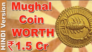 Mughal Coin | Worth 1.55 Crore | Mintage World's Hidden Treasures (In Hindi)
