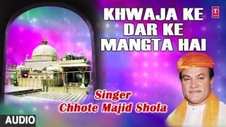 ►► ख्वाजा के दर के माँगता है : CHHOTE MAJID SHOLA (Audio Qawwali) || T-Series Islamic Music