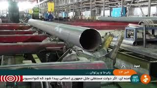 Iran Ahvaz Pipeline co. made Heavy Spiral pipe manfucaturer, Ahvaz لوله سنگين اسپيرال اهواز