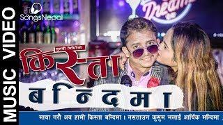 Kista Bandima - Tulasi Ghimire | New Nepali Pop Song 2018 / 2074