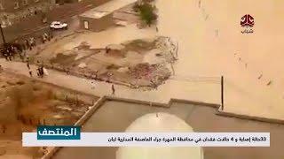 إصابة  33 حالة وفقدان  4 حالات في محافظة المهرة جراء العاصفة المدارية لبان