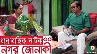 Bangla funny Natok   Nagar Jonaki   EP - 30   Raisul Islam Asad, Intekhab Dinar, Jenny