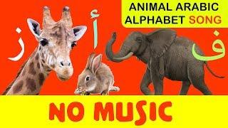 Arabic alphabet song (animals) NO MUSIC - أغنية الحروف الأبجدية العربية (الحيوانات) بدون موسيقى