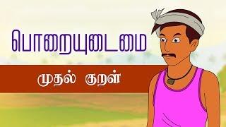 பொறையுடைமை முதல் குறள் (Poraiyudaimai 1st Kural) | Thirukkural Kathaigal | Tamil Stories for Kids
