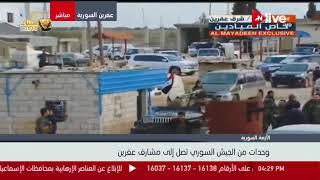 لقطات حية   وحدات من القوات الموالية للجيش السوري تصل إلى مشارف عفرين