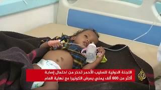 تحذير من إصابة 600 ألف بالكوليرا في اليمن