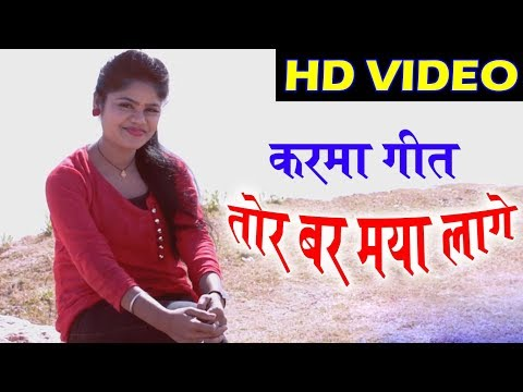 Xxx Mp4 सरला गंधर्व Cg Karma Geet Tor Bar Maya Lage Sarla Gandhraw New Chhattisgarhi HD Video Song 2018 3gp Sex